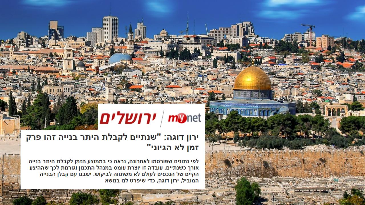 ירון דוגה במיינט ירושלים