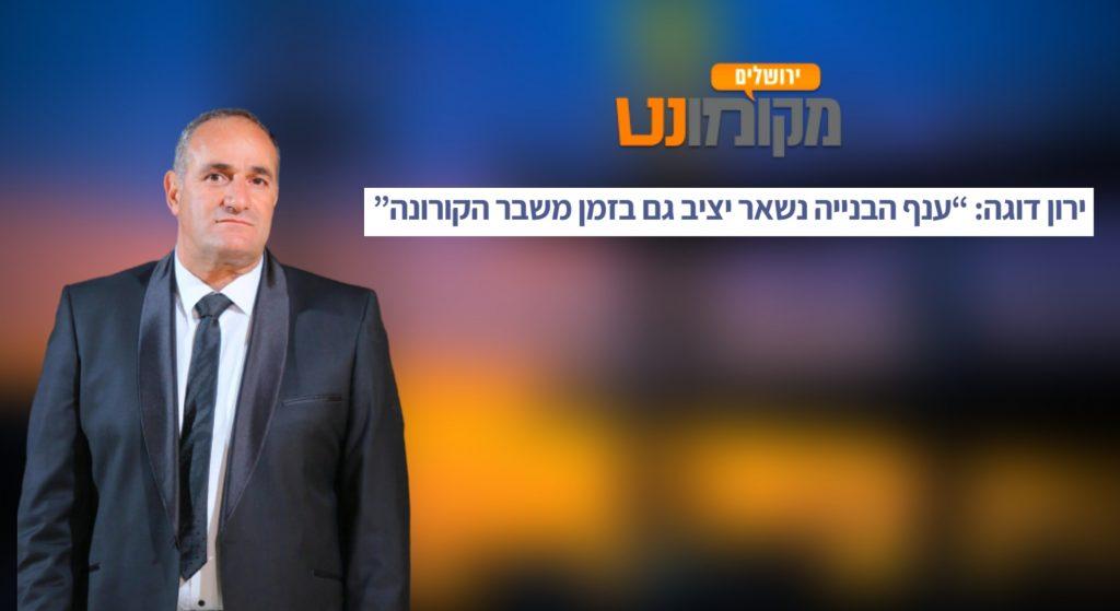 ירון דוגה בראיון למקומונט ירושלים